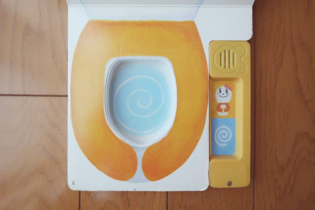 こどもちゃれんじぷちのトイレちゃん