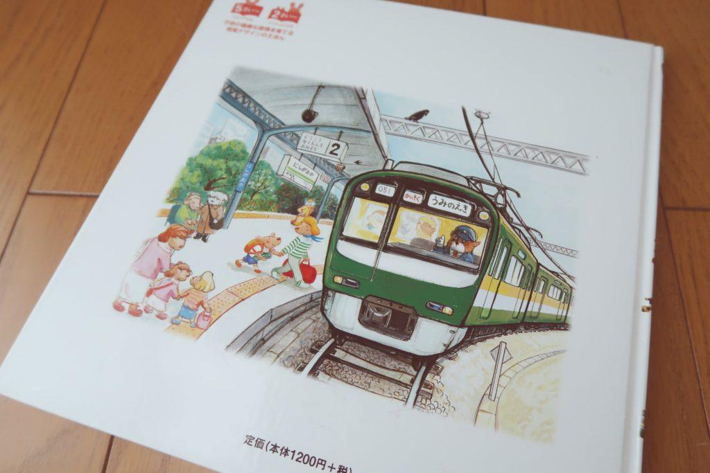 でんしゃしゅっぱつ 電車の絵本