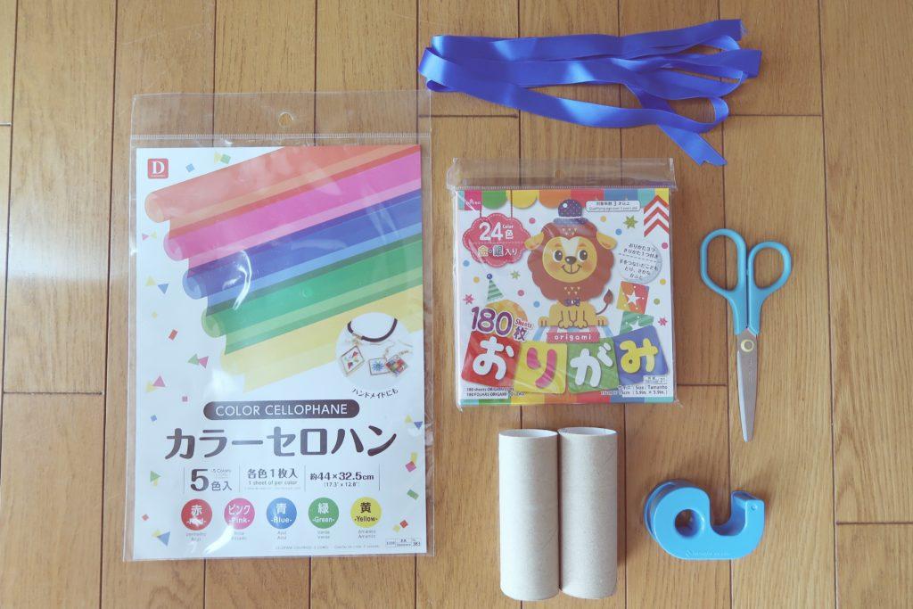 手作りおもちゃ 双眼鏡の材料